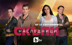 Скъпи Наследници - сезон 2