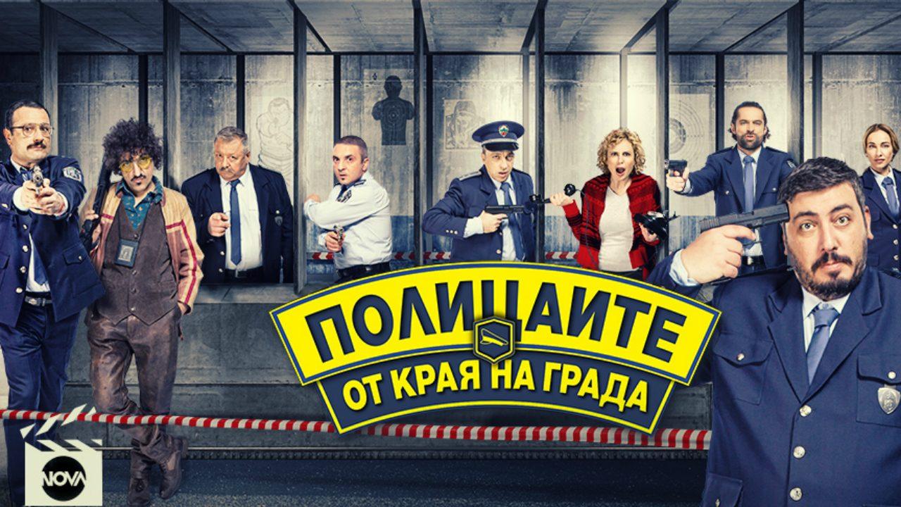 https://blog.neterra.tv/wp-content/uploads/2019/03/Politsaite-ot-kraya-na-grada-viziya-1280x720.jpg