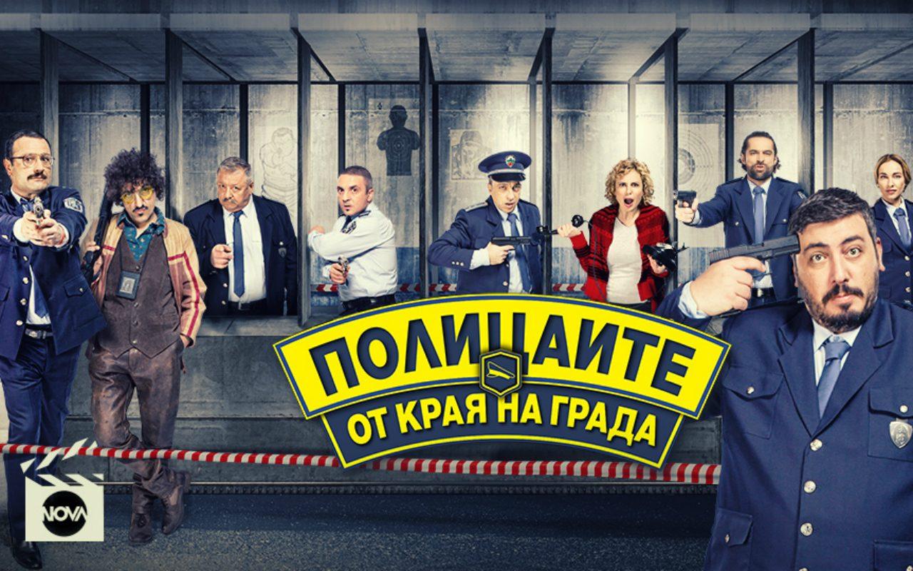 https://blog.neterra.tv/wp-content/uploads/2019/03/Politsaite-ot-kraya-na-grada-viziya-1280x800.jpg