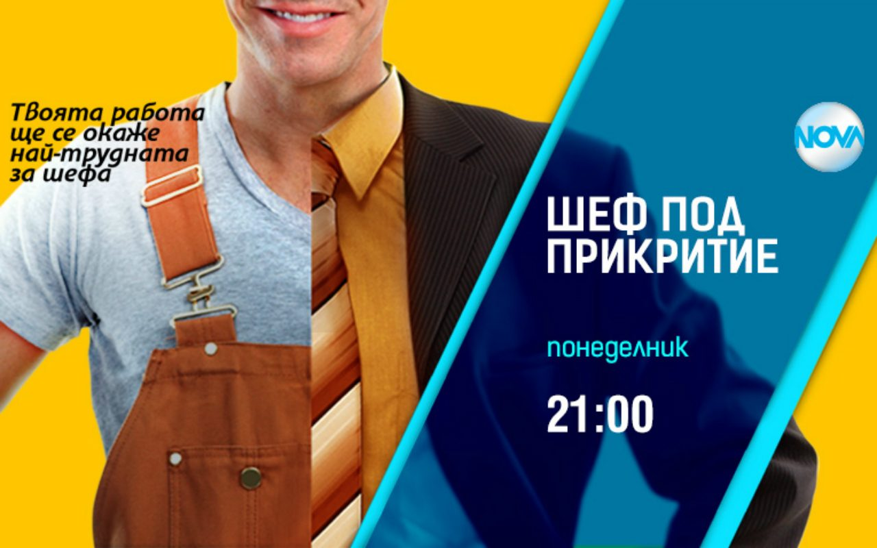 https://blog.neterra.tv/wp-content/uploads/2019/03/Undercover-Boss-Season-3-1280x800.jpg