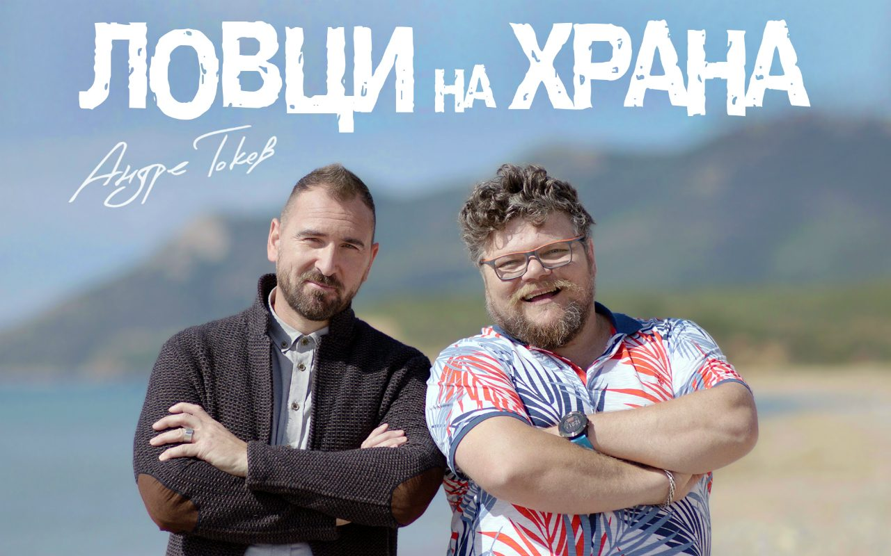 https://blog.neterra.tv/wp-content/uploads/2019/03/lovtsi_na_hrana_cover-1280x800.jpg