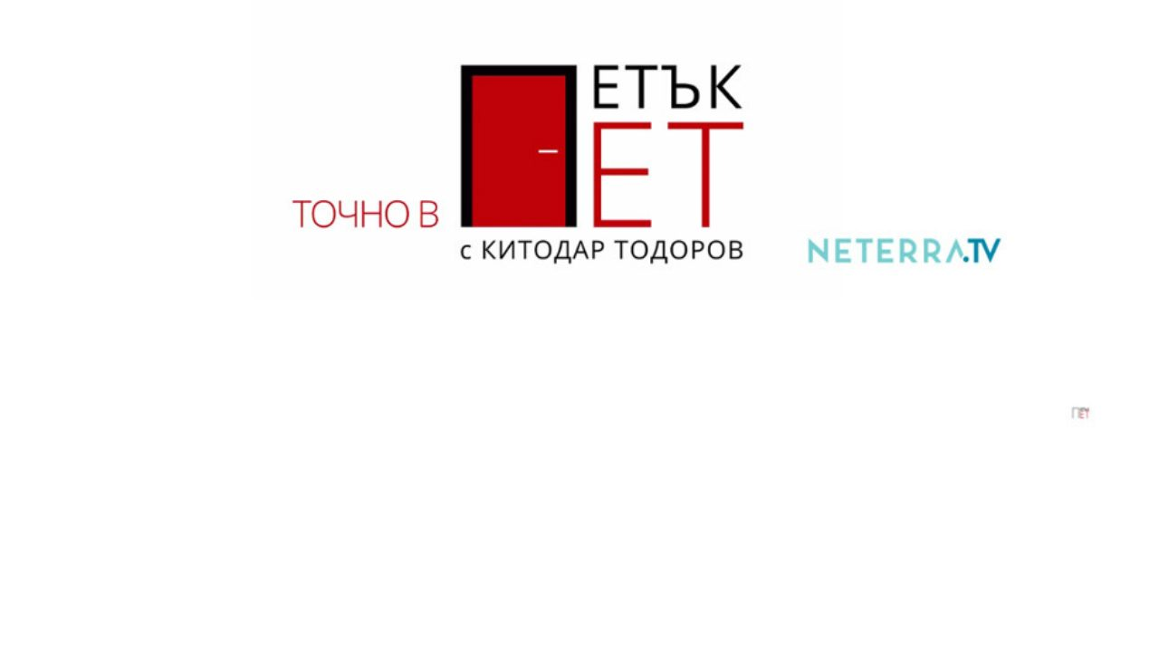https://blog.neterra.tv/wp-content/uploads/2019/03/petak_tochno_v_pet_cover-1280x720.jpg