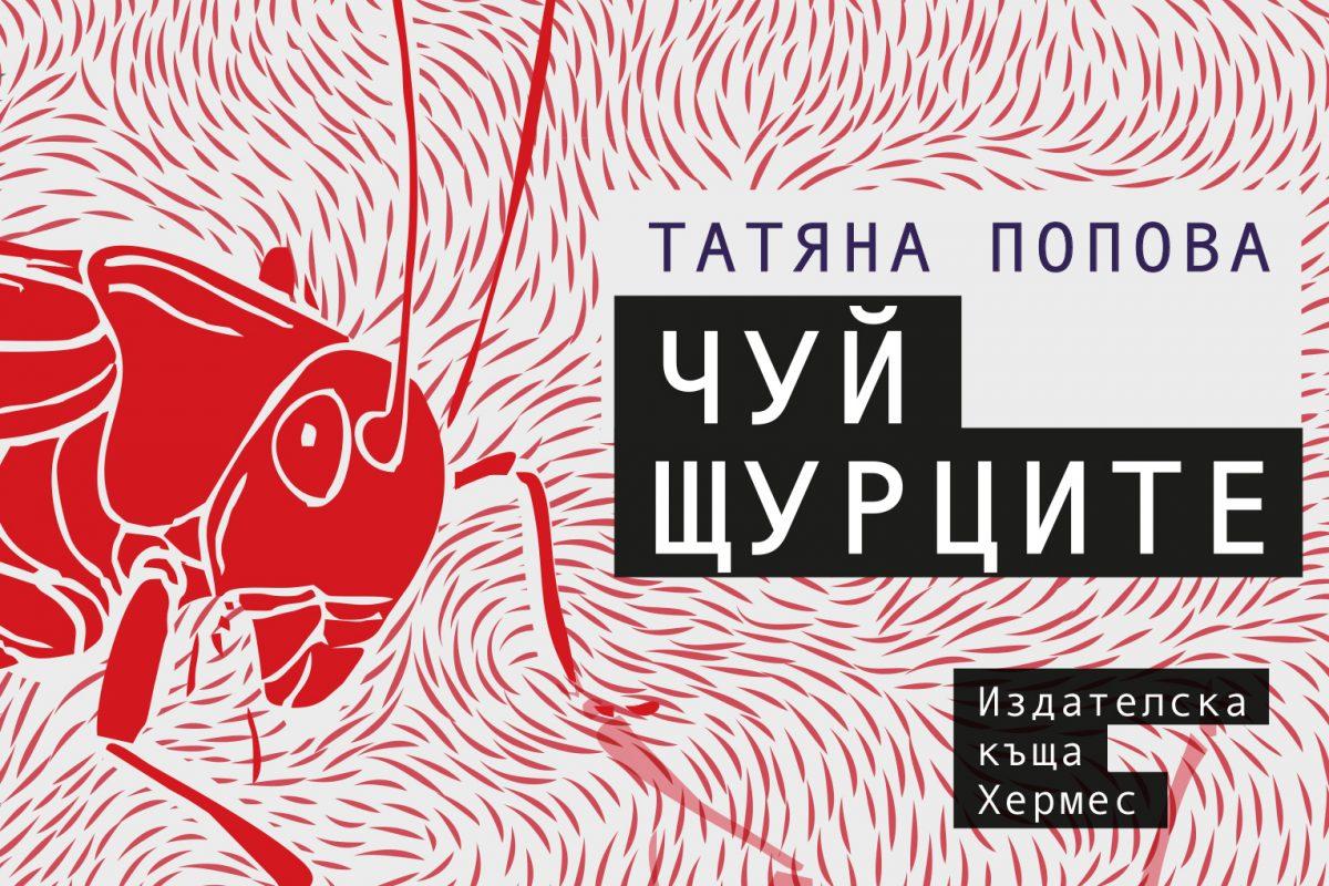 """Дебютантът Татяна Попова за първия си роман """"Чуй щурците"""""""