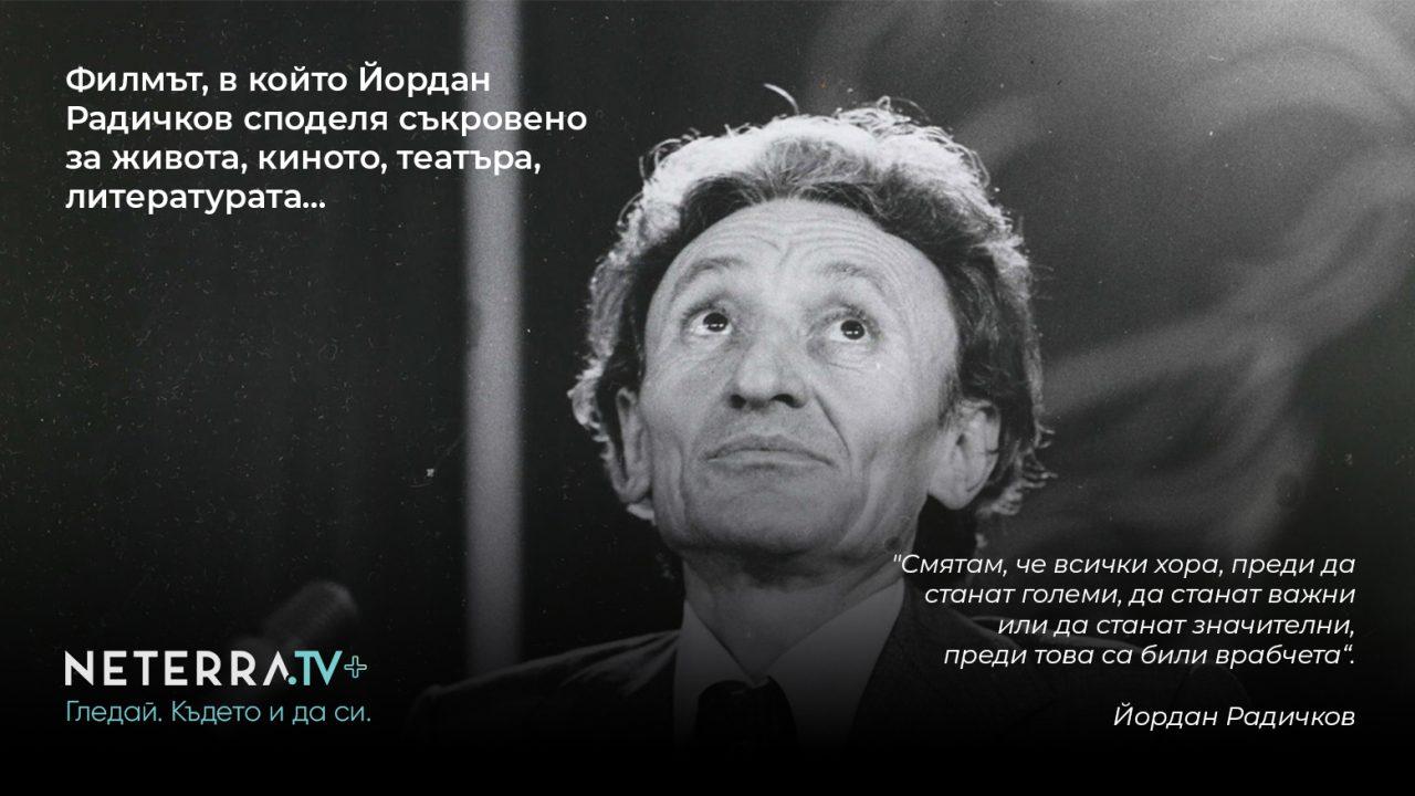 https://blog.neterra.tv/wp-content/uploads/2021/01/banner-hp-1-1280x720.jpg