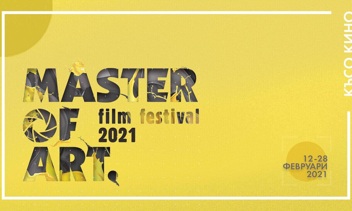 Master of Art 2021 идва във вашия дом с Neterra.TV+