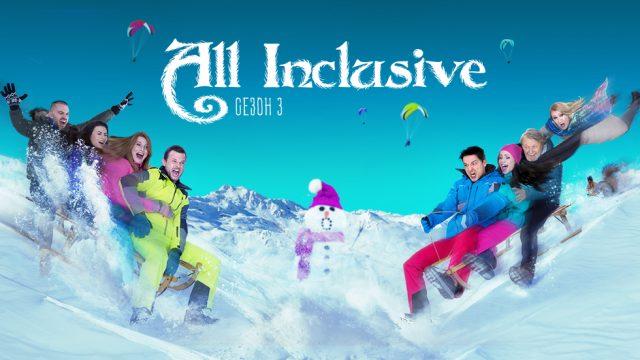 български сериал за гледане: all inclusive