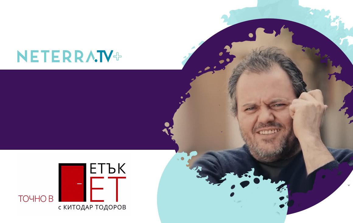 https://blog.neterra.tv/wp-content/uploads/2021/06/blog-snimka_kitokdar-todorov-1.jpg