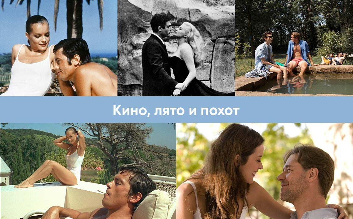 https://blog.neterra.tv/wp-content/uploads/2021/06/kino-lyato-i-pohot-1160x720.jpg
