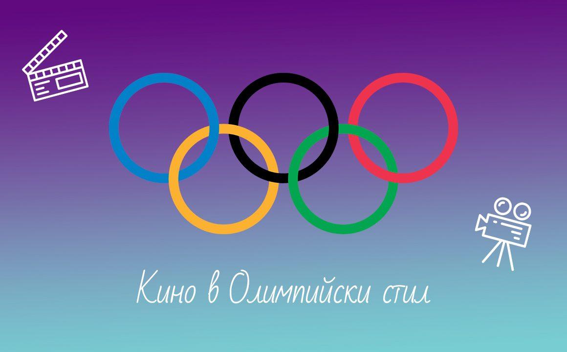https://blog.neterra.tv/wp-content/uploads/2021/07/5-filma-koito-vi-vodyat-na-olimpiyada-1-1160x720.jpg