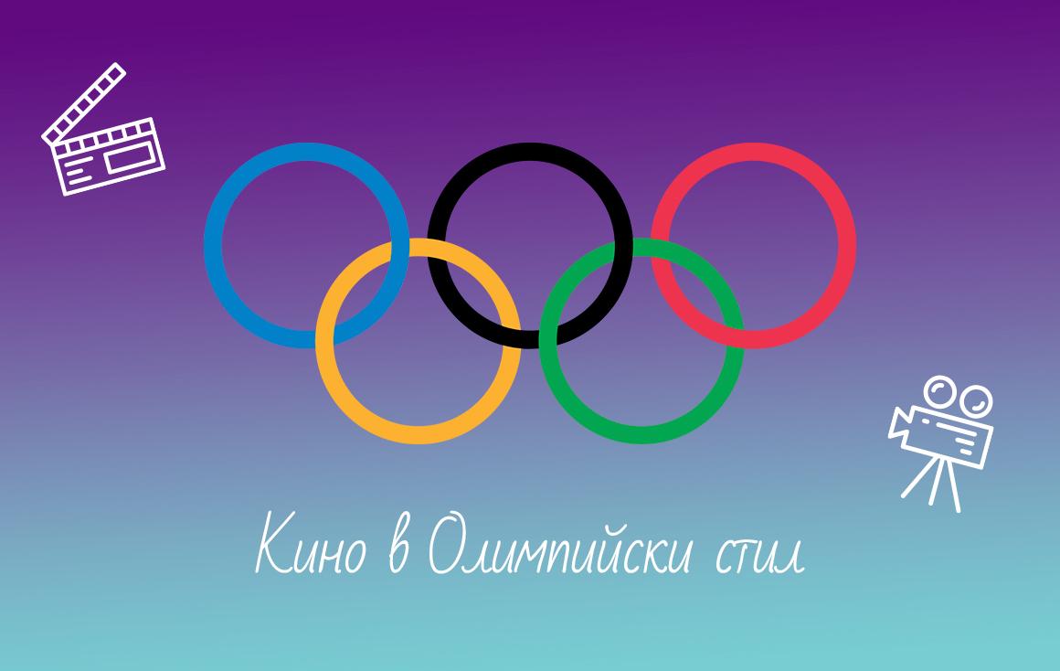 Филми, които ви водят на олимпиада