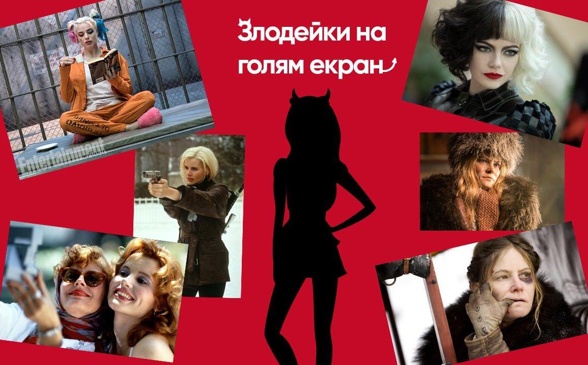 https://blog.neterra.tv/wp-content/uploads/2021/07/lyubimite-ni-zlodeyki-na-golyam-ekran-1160x720.jpg