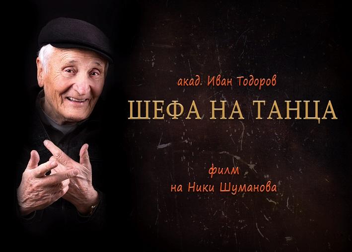 https://blog.neterra.tv/wp-content/uploads/2021/07/shefa-na-tanca-plakat.jpg