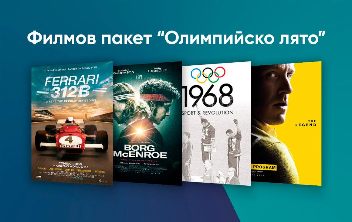 Олимпийско лято на голям екран