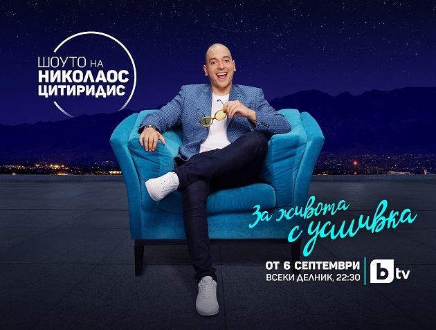 Шоуто на Николаос Цитиридис